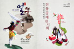 韩国传统文化海报
