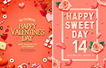 16款情人节海报