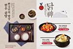 韩国料理美食海报