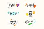 韩文艺术字标题