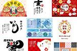 日式和风新年元素