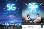 5G科技城市海报