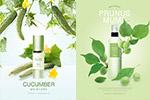 春季护肤品海报模板2