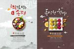 韩国中秋海报2