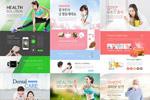 健身健康网页模板