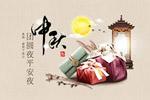 传统中秋海报