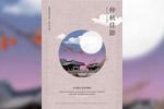 古典中秋佳节海报