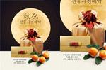 中秋节古典海报