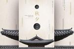 中秋节古建筑海报
