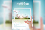 旅游博览会海报