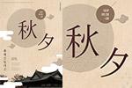 中秋古典促销海报