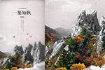 一叶知秋秋季海报