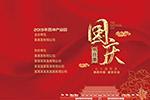 国庆联欢晚会节目单