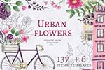 都市花卉自行车