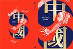 美丽中国海报1