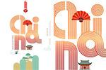 美丽中国海报3
