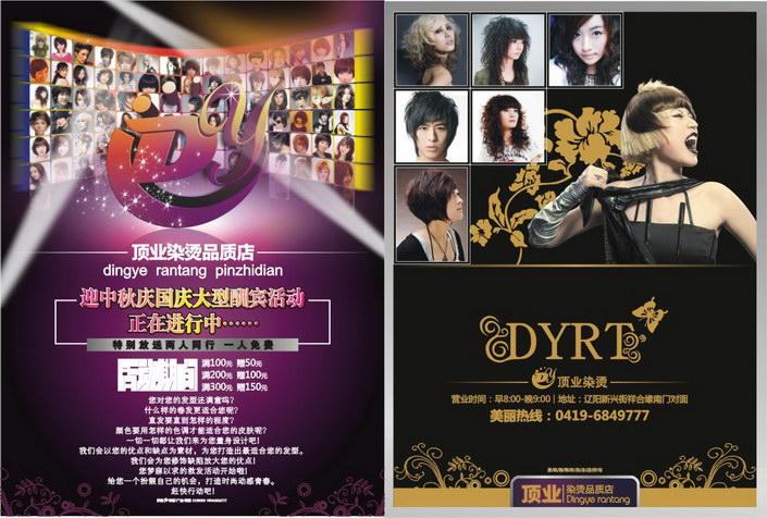 顶业美发dm传单 广告设计 素材中国