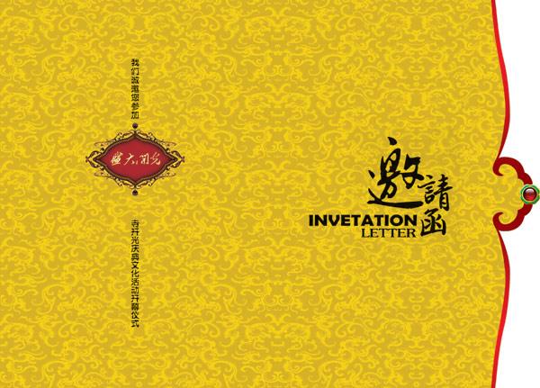 花纹底纹邀请函 节日 素材中国 -花纹底纹邀请函 节日