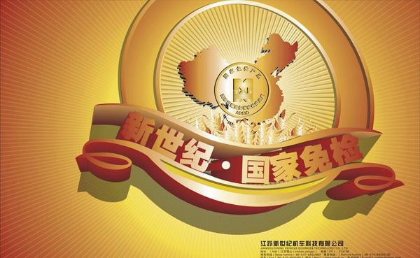 新世纪免检logo