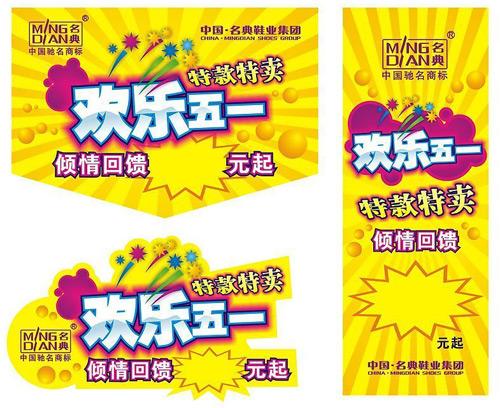 庆五一劳动节手绘pop海报图片