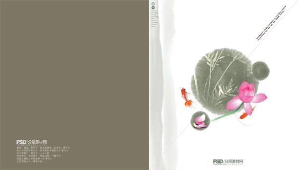 中国风画册PSD1