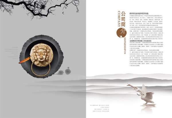 中国风画册PSD4