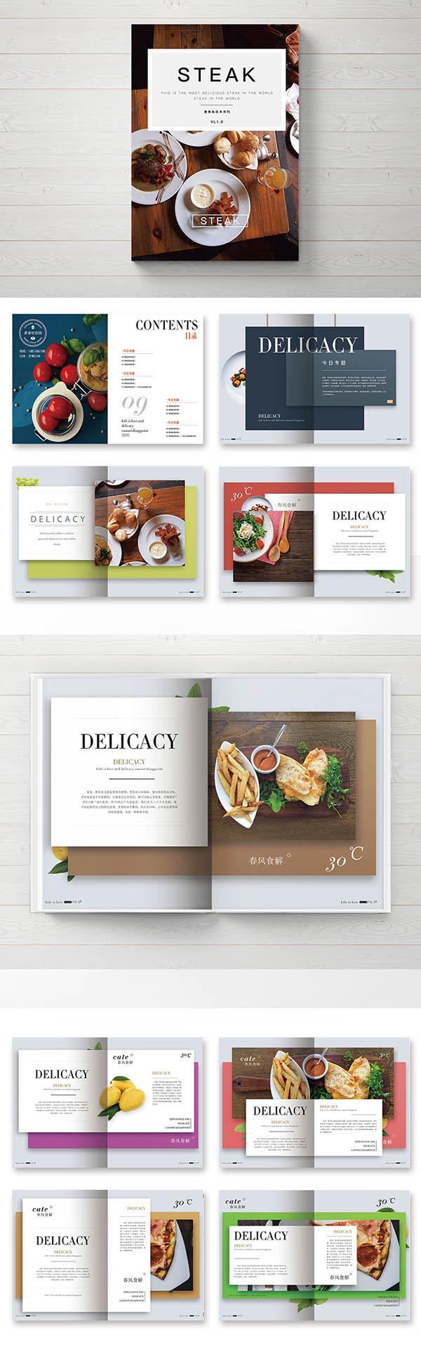 食品杂志画册