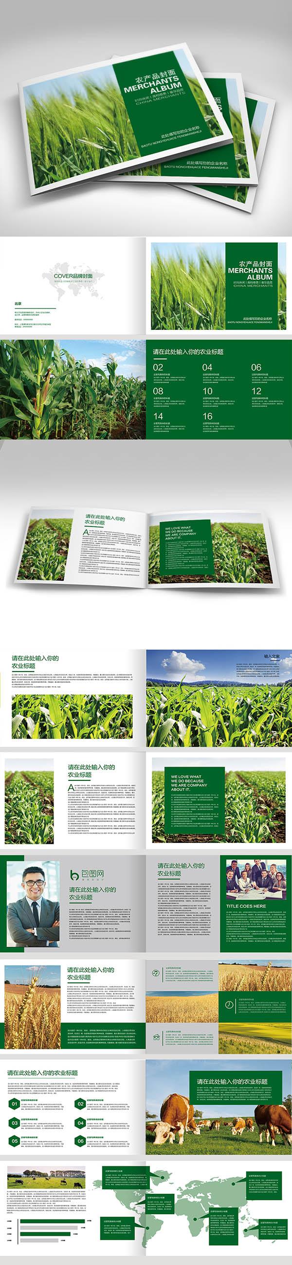 绿色农业画册,农业生产画册,农业画册封面,农业画册素材,农业展板