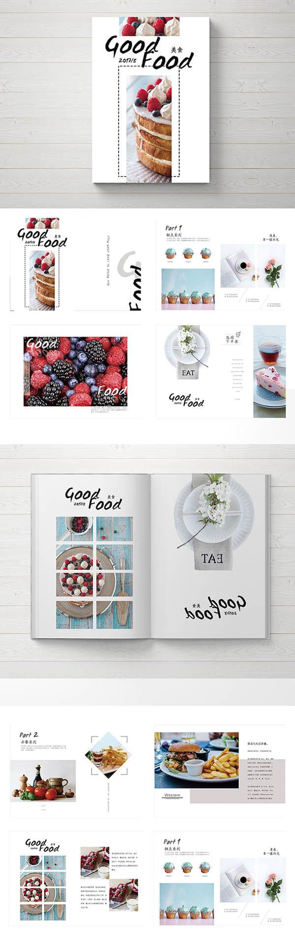 甜品美食画册