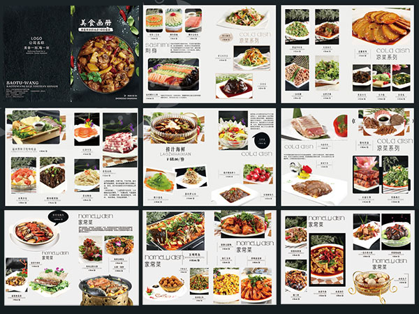 餐饮美食画册