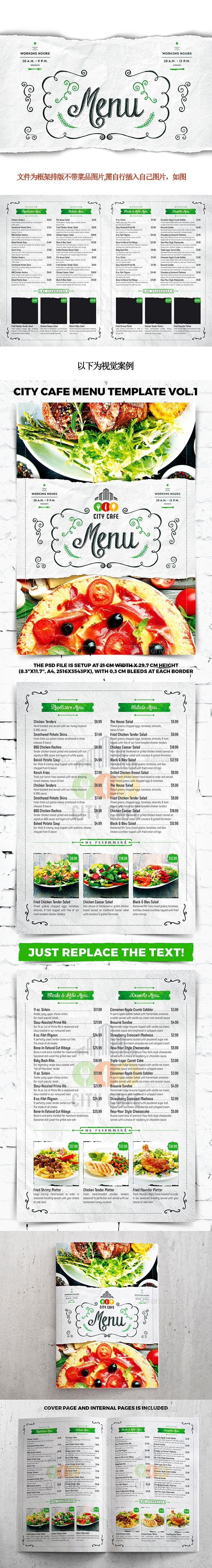 咖啡厅菜单模板