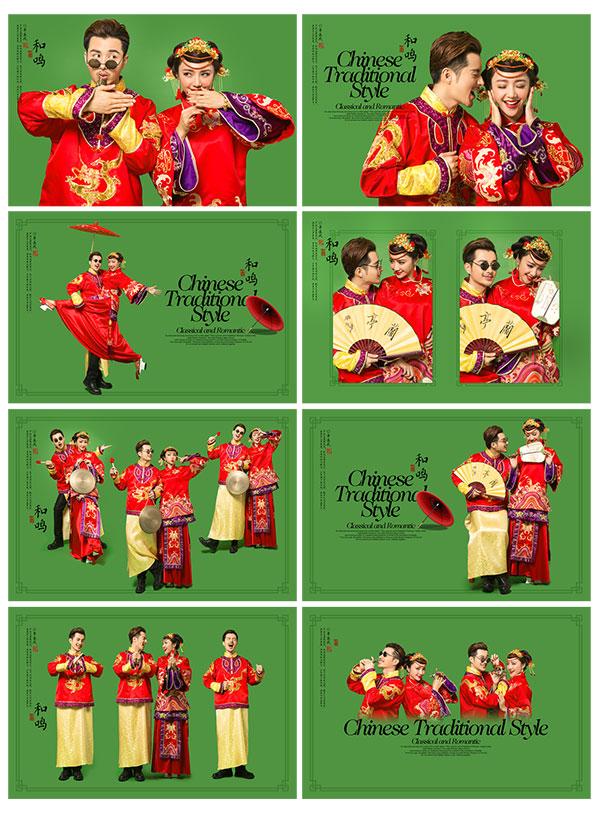 和鸣中式婚礼相册