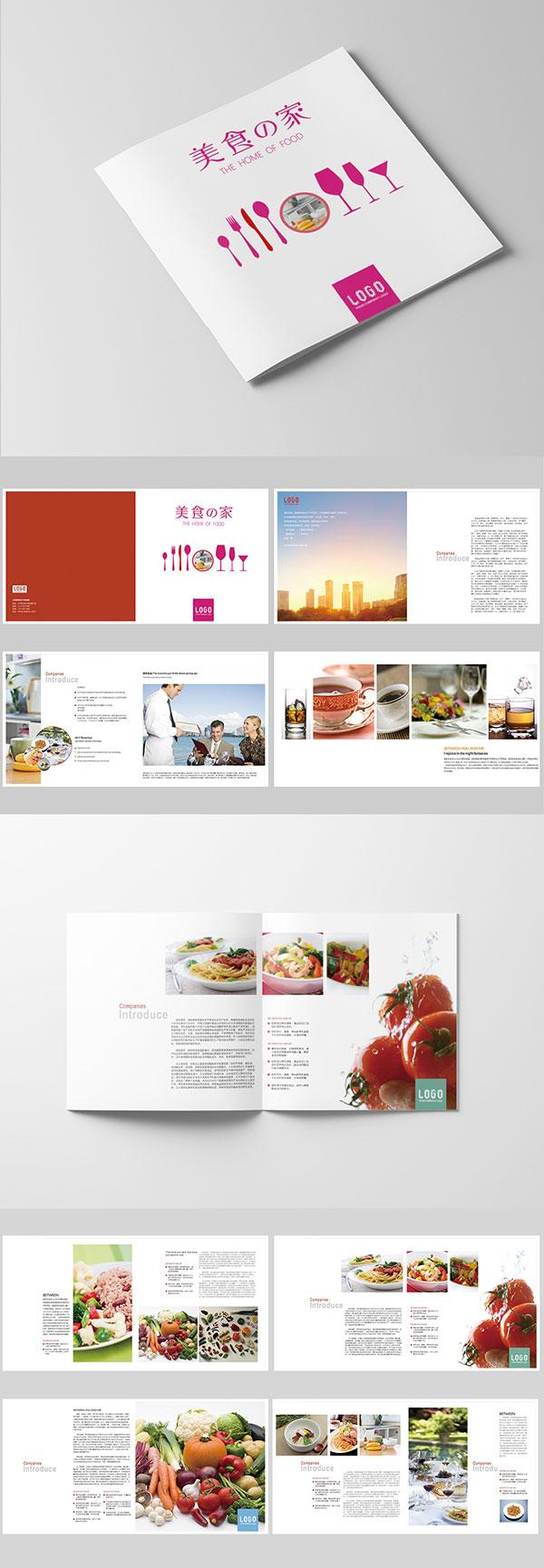 美食创意画册