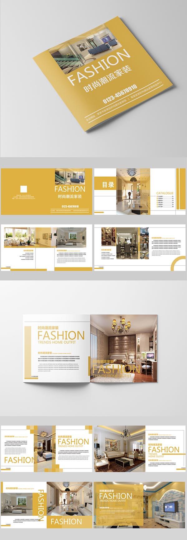 黄色商用企业画册