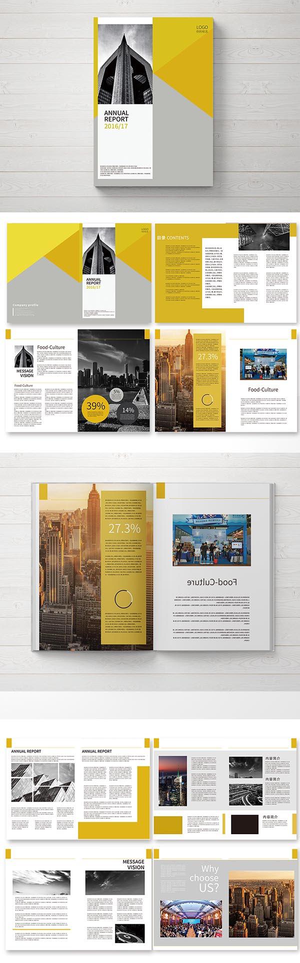 黄色企业画册设计