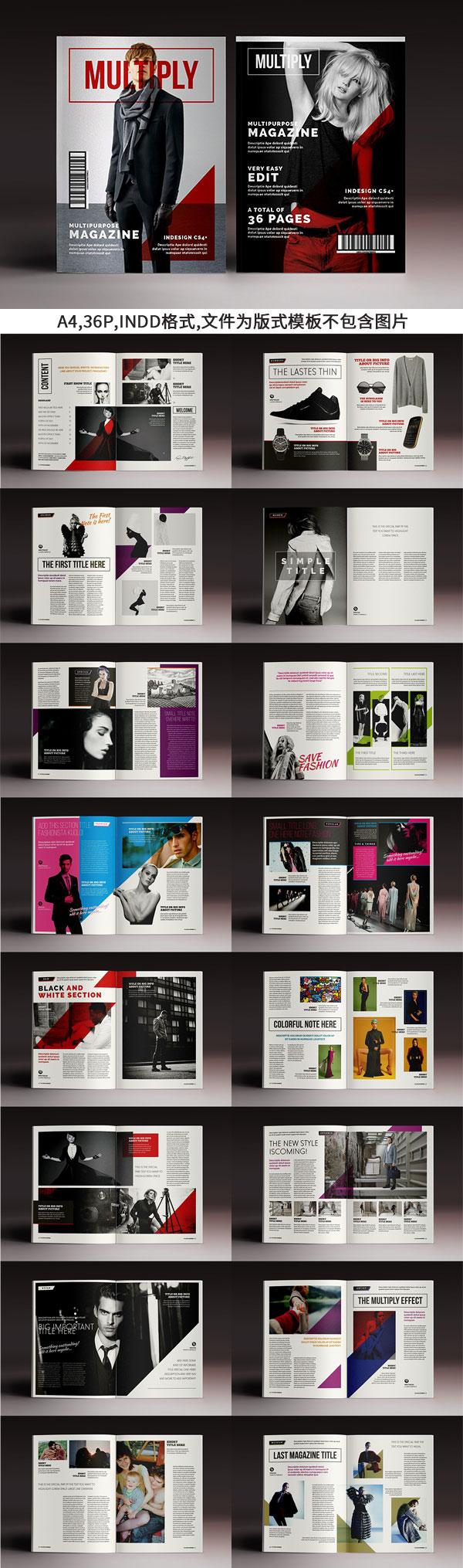 Multiply杂志模板