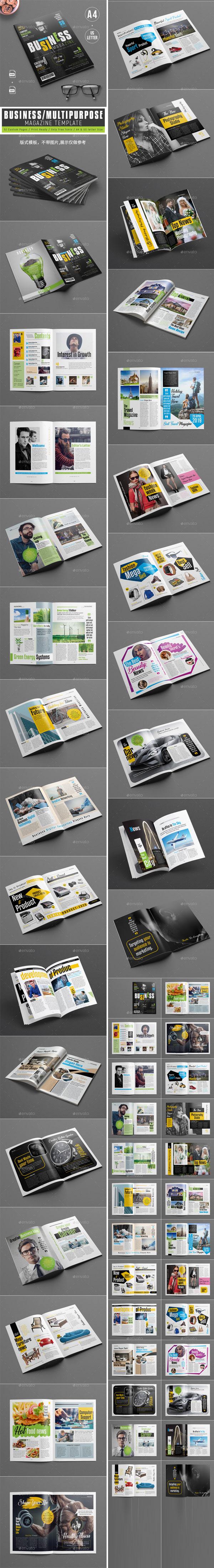 商业化杂志ID模板