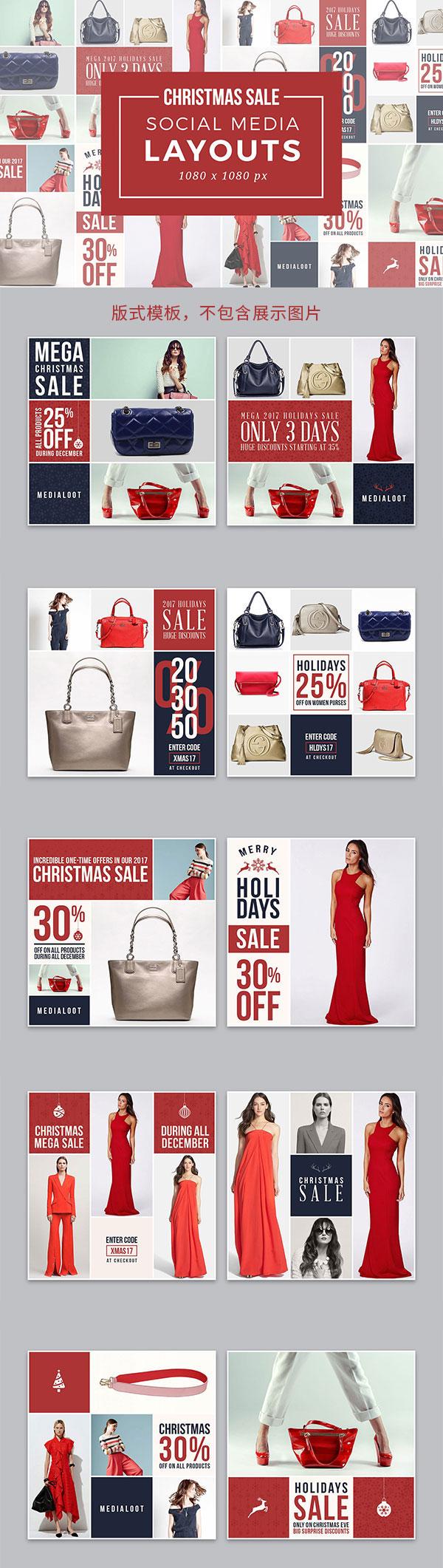 圣诞网页促销广告