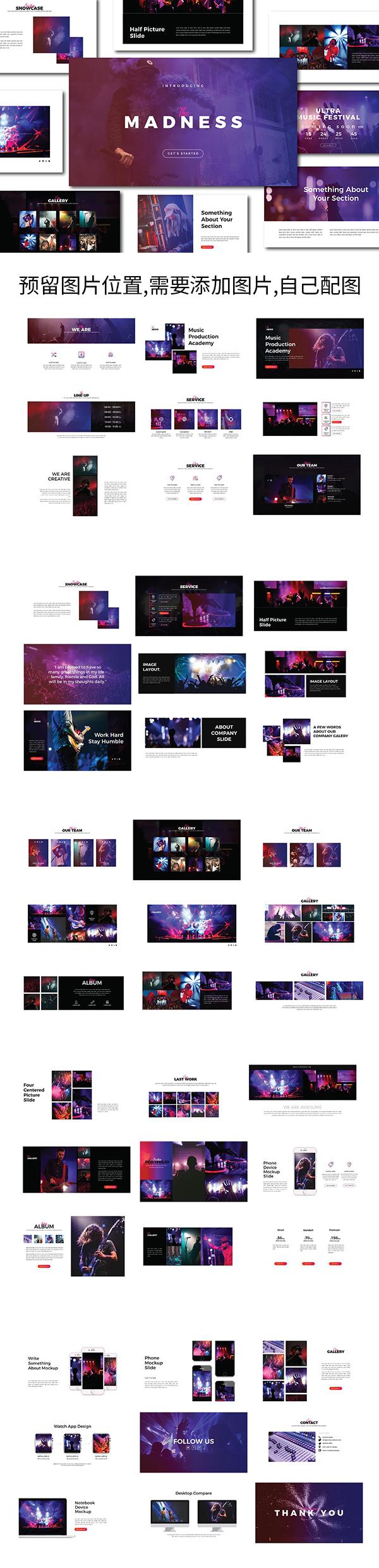 紫色系PPT模板