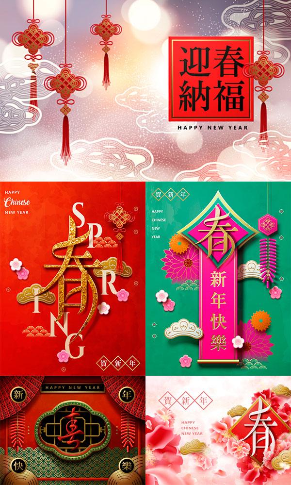春节主题元素矢量