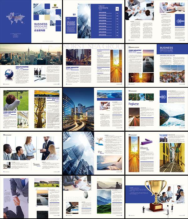 企业宣传画册模板
