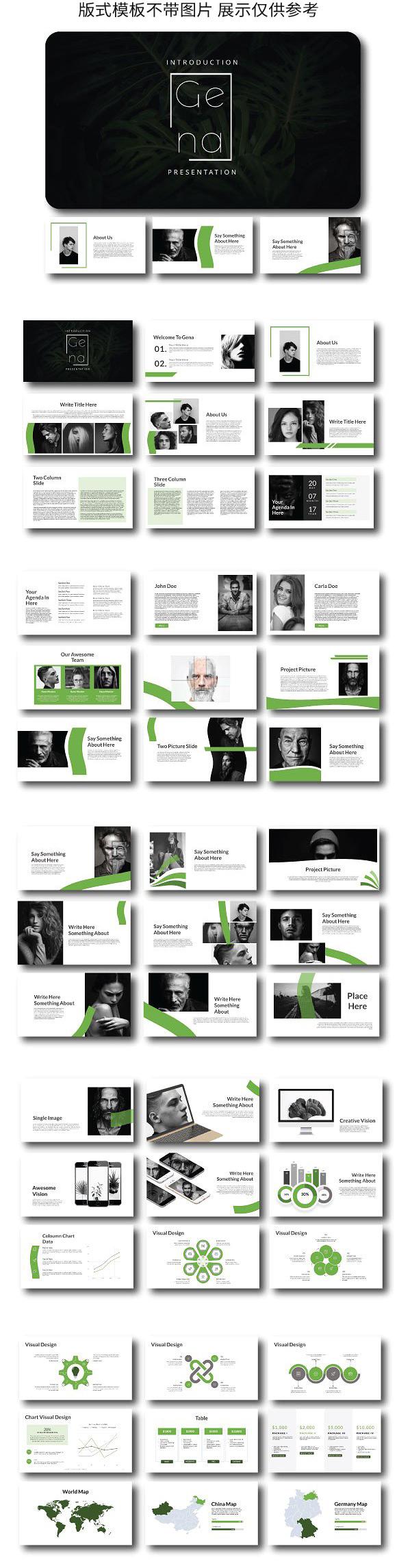绿色Key模板