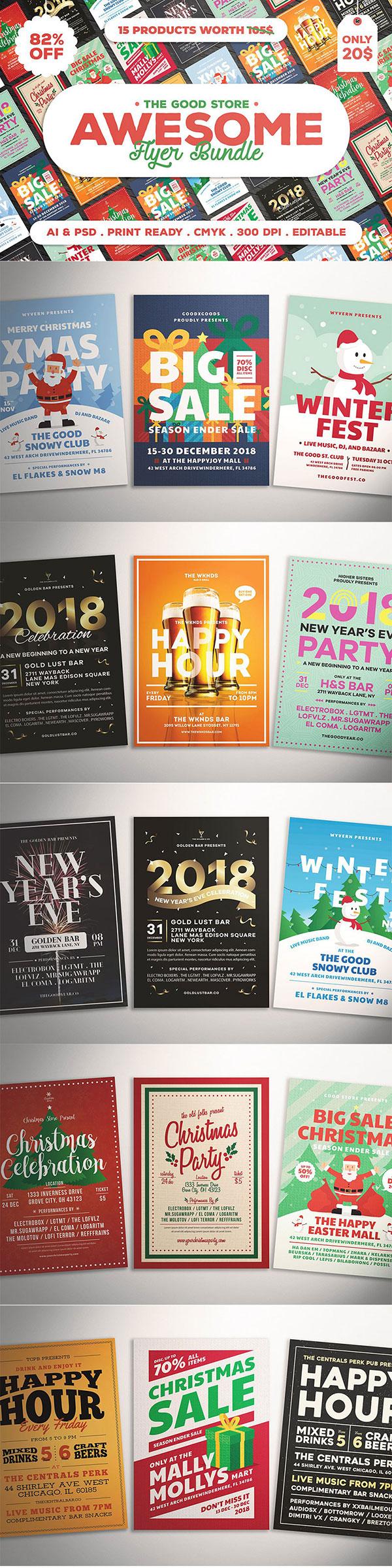 冬季新年海报