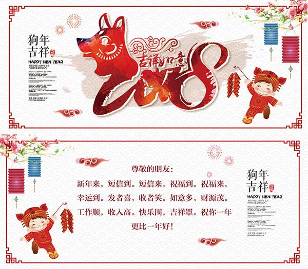 2018中国风贺卡