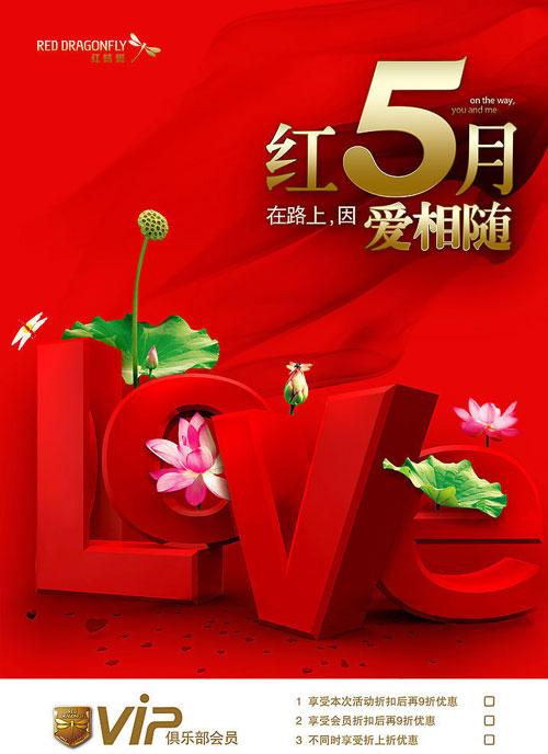 红五月_图片区 - 素材中国
