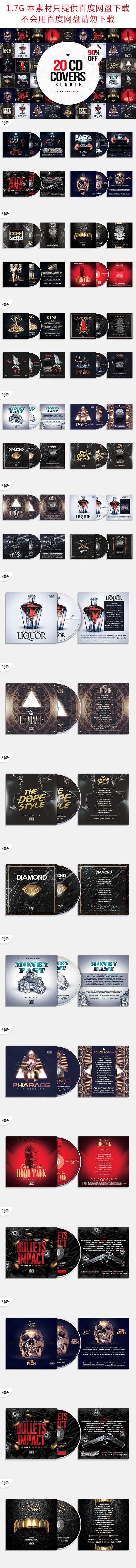 重金属CD封面