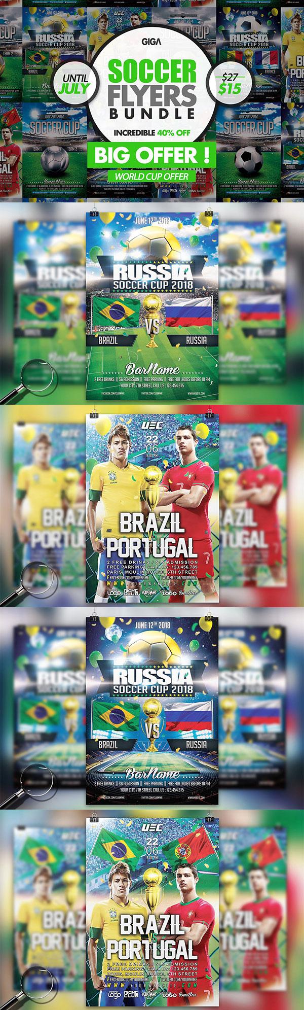 足球海报模板
