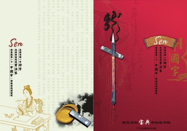 画册设计中国字书法练习封面;; 中国字 sen      封底 书法 中国文化