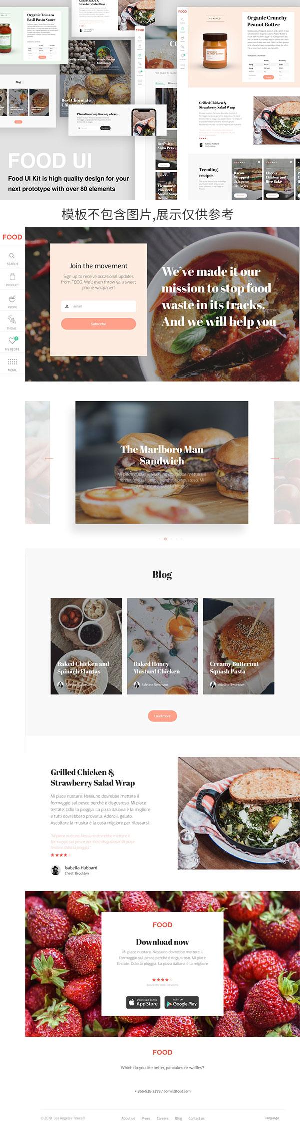 食物菜谱APP模板