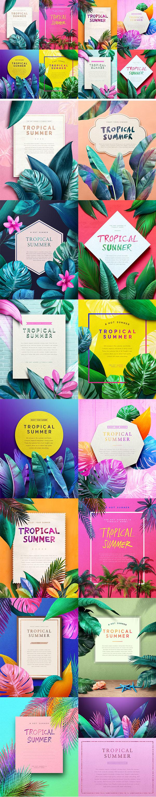 热带夏季促销海报